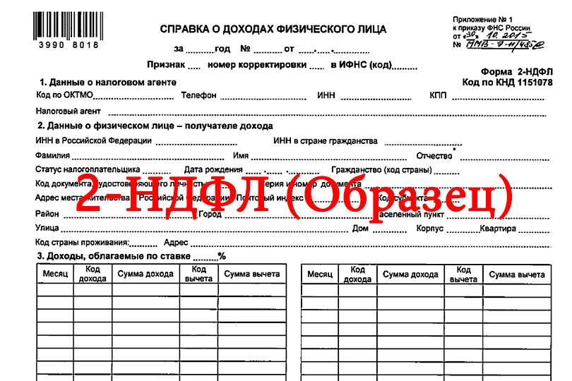Как заказать справку 2 ндфл документы для кредита Петровка улица