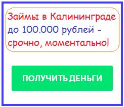 займ в Калининграде